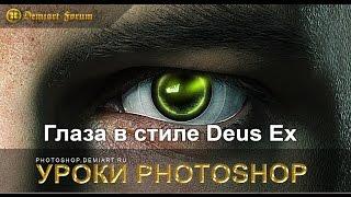 Глаза в стиле Deus Ex Урок Фотошоп Обсуждение урока httpdemiartruforumindexphpshowtopic247926