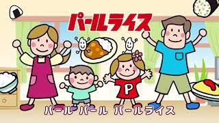 【パールライス】みんなで食べよ!パールライス