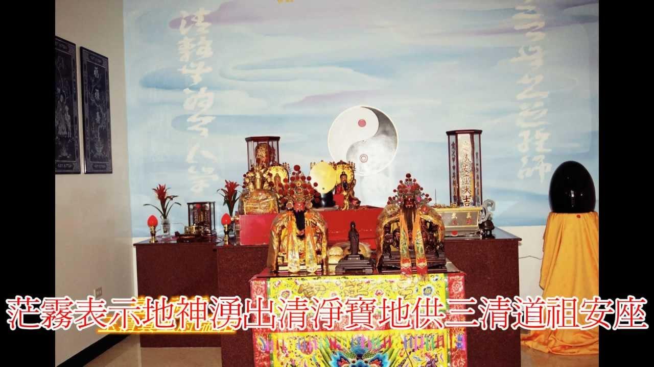 神蹟 04- 玉局.mp4 - YouTube