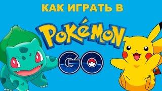 Как играть в Pokemon Go и что это за игра такая?