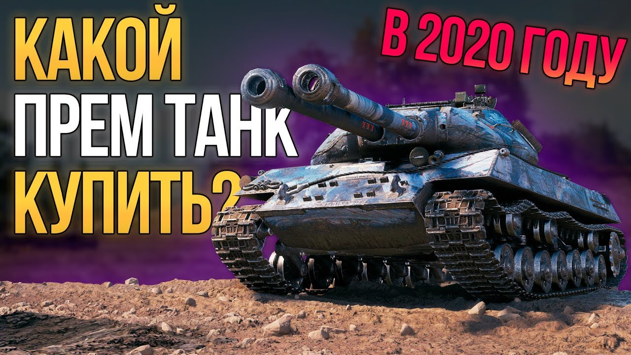 ТОП премиум танков 8 уровня WoT 2020
