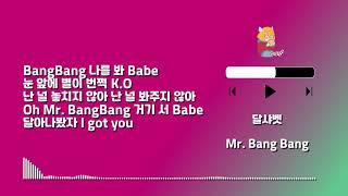 Playlist 1028 달샤벳 Mr. Bang Bang - Lyrics (only HAN)