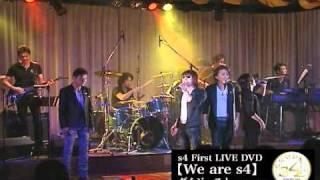 s4 - 夢のつづき