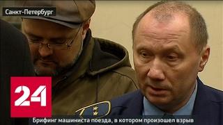 Машинист петербургского поезда, в котором был взрыв, ответил на вопросы журналистов