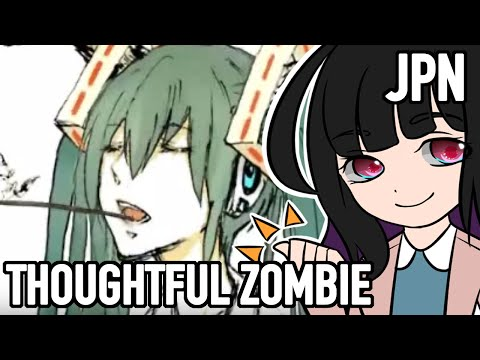 (Mikutan) Thoughtful Zombie 歌ってみた
