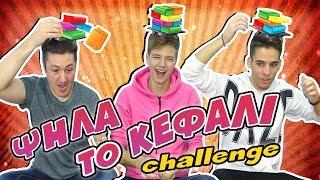 Ψηλά το Κεφάλι Challenge ft. Pournaras & Jimko #Internet4u
