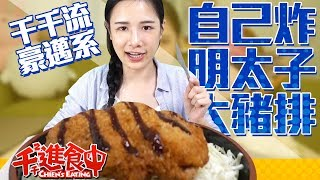 【Chien-Chien is Eating!】Cod roe flees, Chien-Chien is coming!! Extra large cod roe pork chops!!