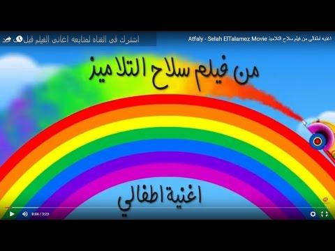 اغنيه اطفالى من فيلم سلاح التلاميذ Atfaly - Selah ElTalamez Movie