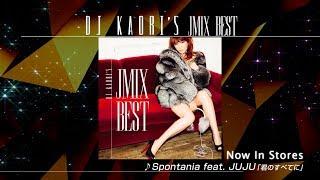 トータル100万枚!大人気J-POP MIXシリーズ「JMIX」最新作! 全曲がビッグチューン!史上最強のJ-POPベストミックス! 『DJ KAORI'S JMIX BEST』 2018.2.7...