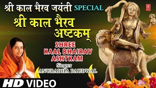श्री काल भैरव अष्टकम Shree Kaal Bhairav Ashtkam Sanskrit I ANURADHA PAUDWAL I Full HD Song
