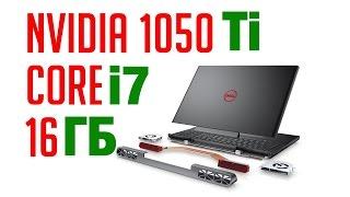 [GT] Мнение: О ноутбучном гейминге и Dell Inspiron 7567. Разбор и обзор на русском!