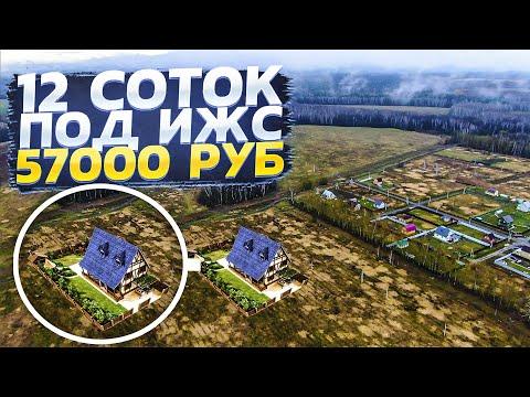 КАК В РОССИИ ЗЕМЛИ ПРОДАЮТСЯ! 12 СОТОК за 57,000р В МОСКОВСКОЙ ОБЛАСТИ. КАК КУПИТЬ УЧАСТОК ПОД ИЖС