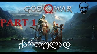 God Of War (PS4) ქართულად ნაწილი 1 / ირემზე ნადირობა