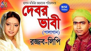 Debor Vabi   Palagaan   Rajjab Ali Dewan   Lipi Sarkar   Bangla New Folk Song