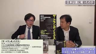 特別番組「日本は誰と戦ったのか~知られざるトランプの経済政策」安達誠司 江崎道朗【チャンネルくらら・2月27日配信】
