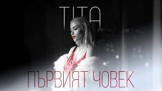 ТИТА - ПЪРВИЯТ ЧОВЕК [Instrumental]