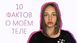 10 ФАКТОВ О МОЕМ ТЕЛЕ//РАЗНОЦВЕТНЫЕ ГЛАЗА?