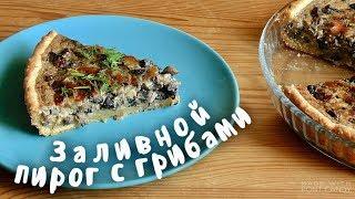 Бесподобно Вкусный Заливной Пирог с Грибами/Рецепт Пирога с Грибами