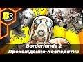 Borderlands 2 Прохождение-Кооператив #8