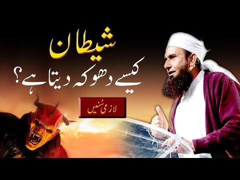 """""""Shaitan Kese Dhoka Deta Hai"""" Maulana Tariq Jameel Latest Bayan 1st December 2018"""