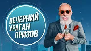 """Вечерний ураган призов - шестой розыгрыш игры """"Заработай на заначке!"""""""