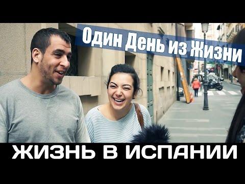 Смотреть Что испанцы думают о русских? Испания Аликанте онлайн