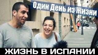 Что испанцы думают о русских? Испания Аликанте