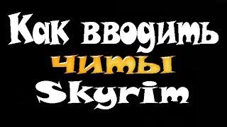 Как вводить читы в Skyrim