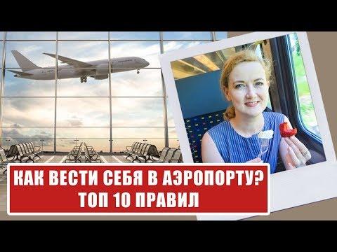 ПЕРВЫЙ ПОЛЕТ НА САМОЛЕТЕ: как вести себя в аэропорту в первый раз. Аэропорт - инструкция