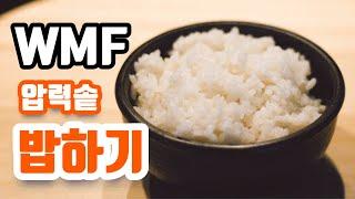 WMF 압력솥으로 밥하기