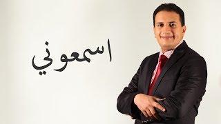 Abdelali Anouar - ismaoûni  عبد العالي انور - اسمعوني