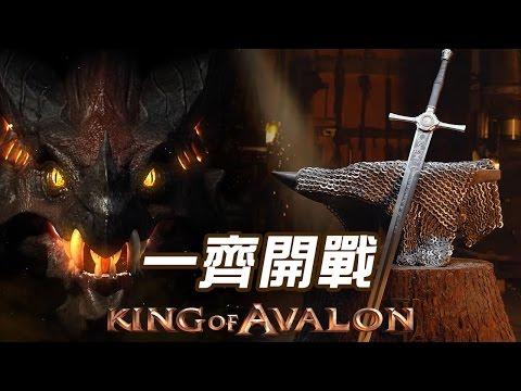 真正既戰爭遊戲!!! 阿瓦隆之王 K.O.A (King of Avalon)