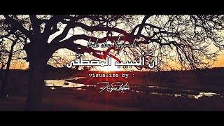 Gambar cover Lirik dan terjemah Innal Habibal Musthofa [اِنَّ الحَبِيبَ المُصطَفَى] - Acoustic