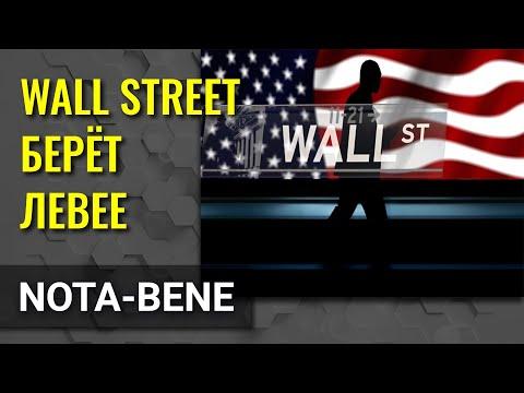 Уолл-Стрит в этот раз гораздо активнее поддерживает демократов нежели республиканцев