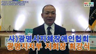 사)광명시지체장애인협회 광명지지부 지회장 최강식 - 화…