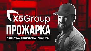Прожарка X5 Group Пятёрочка Карусель и Перекрёсток Розничная торговля