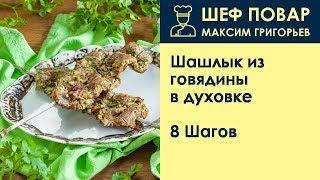 Шашлык из говядины в духовке . Рецепт от шеф повара Максима Григорьева