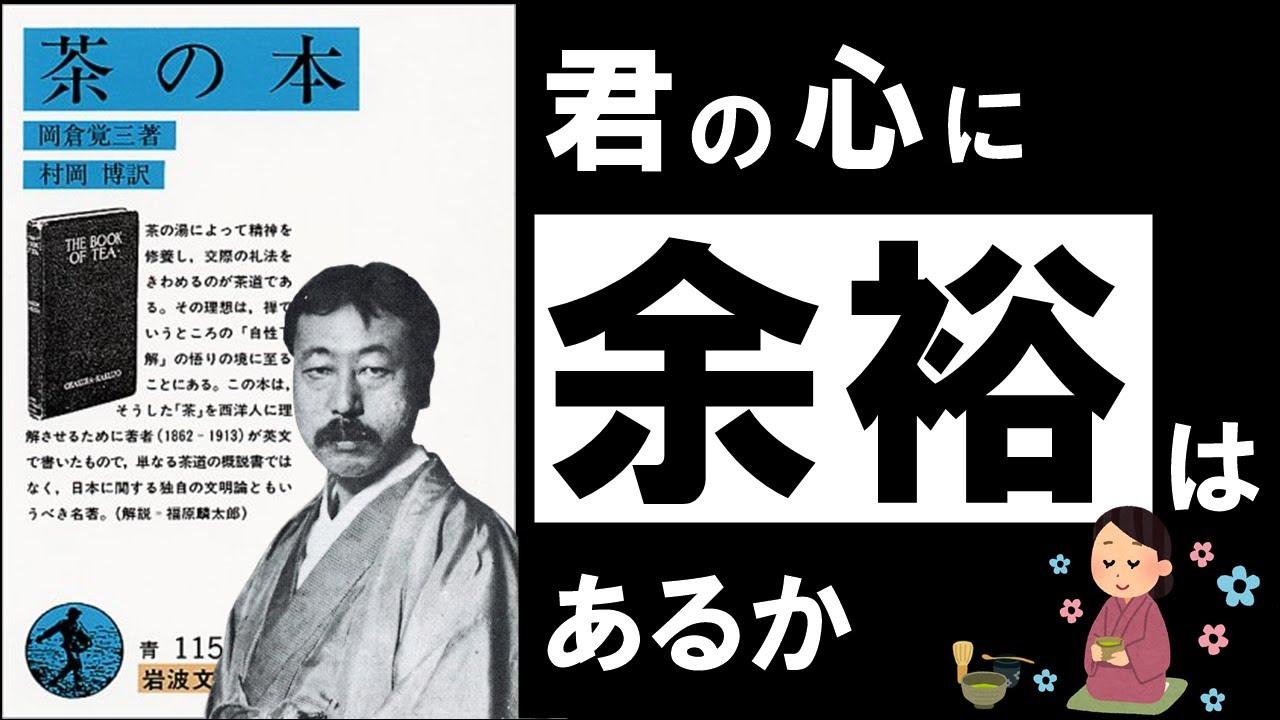 【名著】茶の本|岡倉天心 ~日々の疲れとストレスを癒す、極上の哲学~