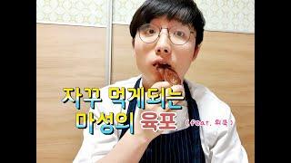 [ENG] 자꾸 먹게되는 마성의 육포 (Feat. 휘쿡…