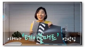 이케아 테이블매트 종류별 언박싱 🍽   [인경쌤_신혼일상]