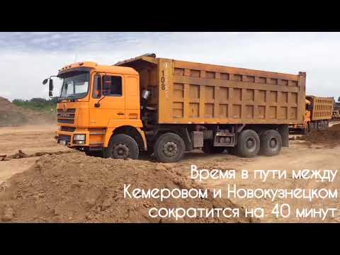 Время в пути между Кемеровом и Новокузнецком сократится на 40 минут