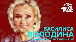 Василиса Володина: когда жениться, строить дом, брать кредит? Прогноз на 2018 год