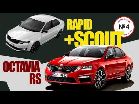 Skoda Octavia RS 2017 Обзор Октавия Скаут 2017 Новый Skoda Rapid 2017 Обзор
