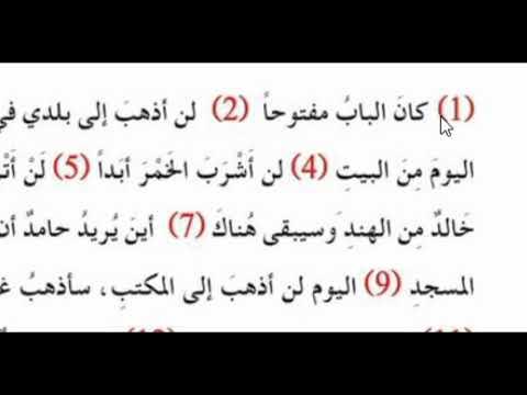 Learn Arabic , Spoken arabic , 18/03/2018