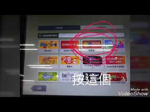 【傳說對決】7-11貝殼幣儲值教學 - YouTube
