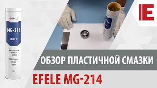 Пластичная смазка EFELE MG-214