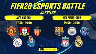 Fifa20 eSports battle 22 апреля Лига Европы и Лига Чемпионов