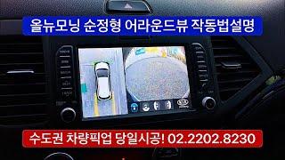 [올뉴모닝 2016년 순정형 작동법설명]  360도 스…