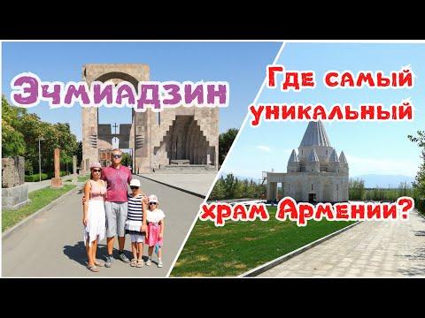 Армения. Эчмиадзинский монастырь! Храм езидов. Звартноц. Лето 2019
