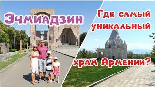 Переезд в Ереван! Эчмиадзинский монастырь! Храм езидов. Звартноц. Июль 2019.